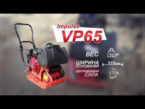 Виброплиты серии Impulse VP65