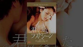 浩介は過去に最愛の妻を失い、女性との新たな出会いに踏み込めないでい...