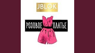 Скачать розовое платье Jblok mp3