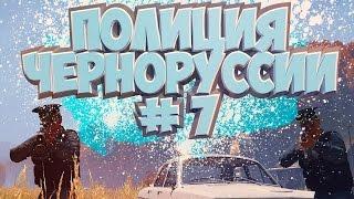 Полиция Черноруссии # 7 | DayZ Standalone