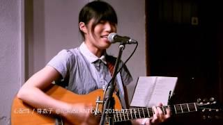 2015年7月15日に尼崎BLANTONで行われたライブから芽衣子さんの「心配性」という曲です。 芽衣子さんご本人に許可を頂いた上で撮影・掲載させていただいています。