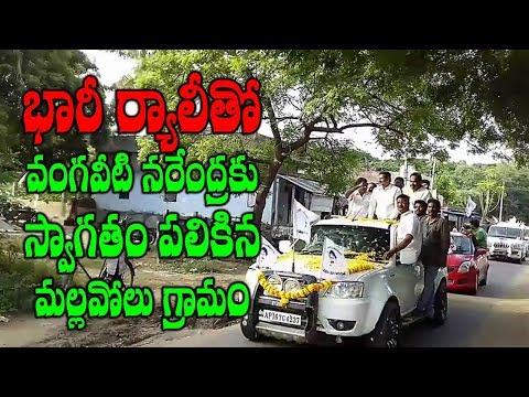 వంగవీటి నరేంద్రకు ఘన స్వాగతం పలికిన మల్లవోలు గ్రామం | VANGAVEETI NARENDRA RALLY | JSP TV