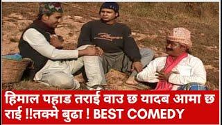 हिमाल पहाड तराई  वाउ छ यादब आमा छ राई !!तक्मे बुढा ! Best Comedy Meri Bassai