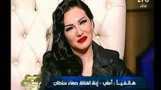 مداخلة أملي إبنة الفنانة صفاء سلطان والاخيرة عيونها تدمع عالهواء