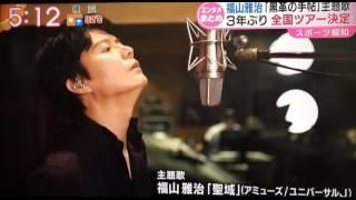 福山雅治、新曲は武井咲への「妄想も含めて」 『黒革の手帖』で2年ぶり...