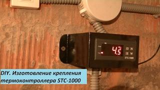 Изготовление крепления термоконтроллера STC-1000. Mount controller stc-1000.