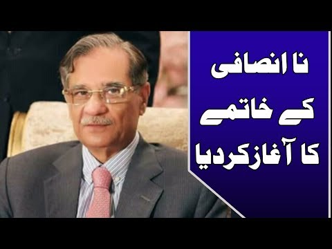 Chief Justice of Pakistan Mian Saqib Nisar addressing ceremony | 24 News HD