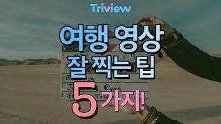 트리뷰 | 여행 영상 촬영 기법, 인생영상 만들기 위한 기본서 with 고프로