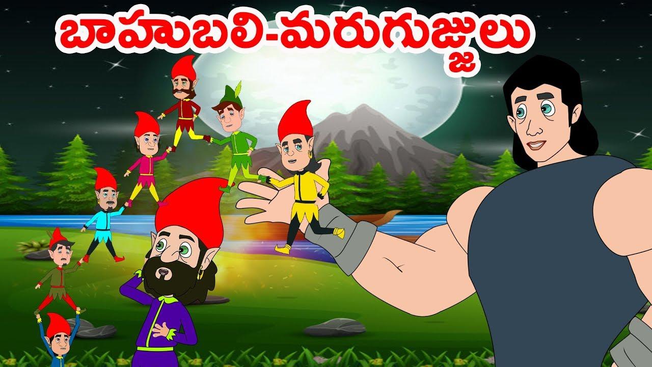 Download Baahubali Story - బాహుబలి-మరుగుజ్జులు | Telugu Fairy Tales | Neethi Kathalu | Telugu Stories