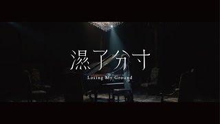 【You Found Me】「You Found Me」#You Found Me,謝震廷EliHsieh【...