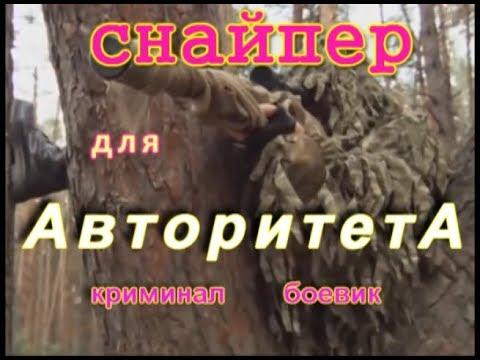 Новинка криминал =Снайпер для авторитета= лучший русский боевик 2019