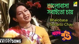 Bhalobasa Sobaito Chay | Gharer Bou | Bengali Movie Song | Arundhati Holme Chowdhury