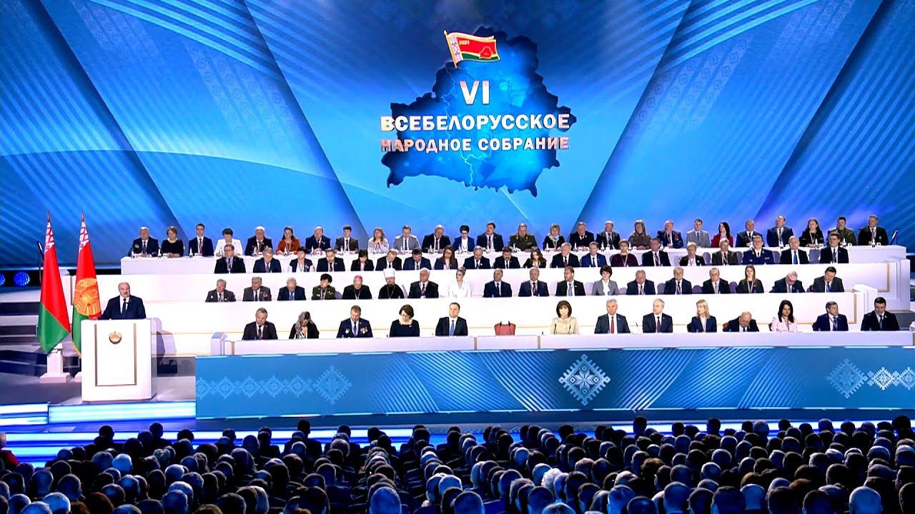 Выступление Лукашенко на ВНС о новой Конституции приоритетах в политике и будущем Беларуси