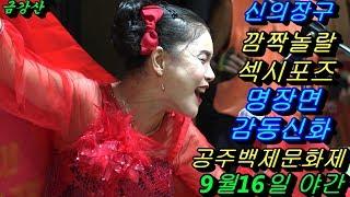 💗버드리 깜짝놀랄 천년학 섹시포츠 명장면💗9월16일 야간 2018 공주백제문화제 초청 공연