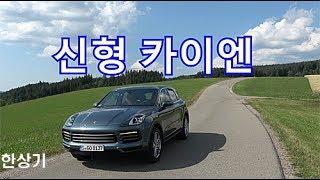 포르쉐 신형 카이엔 아우토반 시승기(2019 Porsche New Cayenne Test Drive) - 2018.07.18