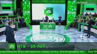 видео НТВ 25+: документальный фильм Владимира Чернышева к юбилею канала