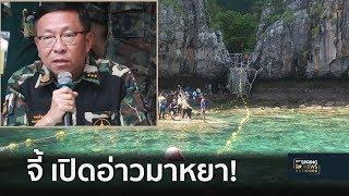 กลุ่มธุรกิจ บี้หนัก จี้ เปิดอ่าวมาหยา หลังขยายเวลาฟื้นฟู ปะการัง | 9 ต.ค.61 | เจาะลึกทั่วไทย