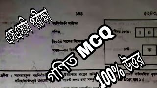 ssc MCQ 2020 ssc math mcq answer sheet math mcq answer sheet 2020 ssc math mcq answer 2020 mcq