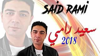 Said Rami 2018