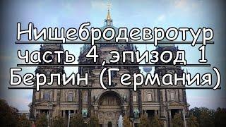 Нищебродевротур: часть 4. Эпизод 1. Берлин (Германия) - видео, 22 октября 2016 года
