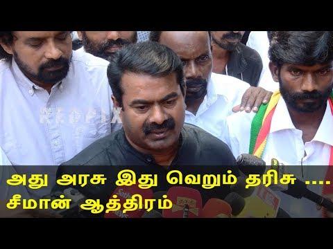 Seeman speech on kanyakumari resque seeman latest speech tamil live news, tamil news today, redpix