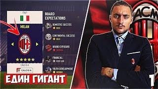 ДА ВЪРНЕМ БЛЯСЪКА... FIFA 18 AC MILAN CAREER MODE SHOW EP. 1