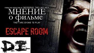 КЛАУСТРОФОБЫ - МНЕНИЕ о Фильме!!! Dante Infinite