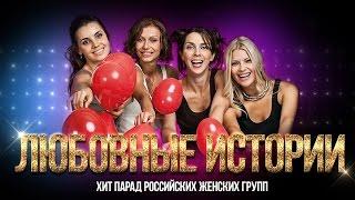 Группа Любовные Истории. Звезды 2000-х. Хит парад Российских женских групп