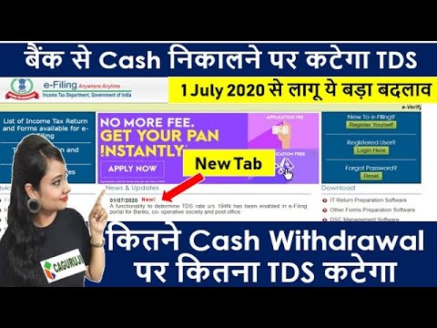 cash withdrawal from bank tds