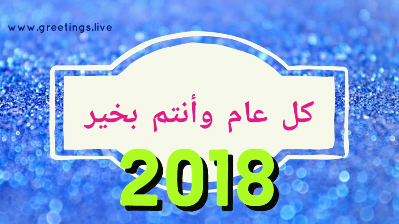 greetings happy new year 2018 in arabic language