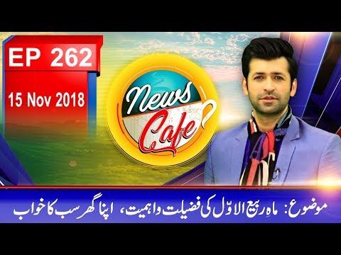 Abb Takk - News Cafe - Ep 262 - 15 Nov 2018
