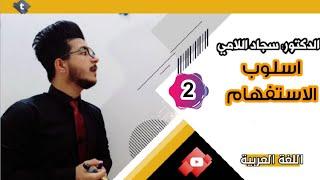 اسلوب الاستفهام (2) |  قواعد اللغة العربية