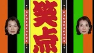 冨田真由議員×笑点www
