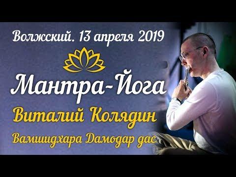 Виталий Колядин-2019.04.14 Мантра-йога. Волжский. Вамшидхара Дамодар дас