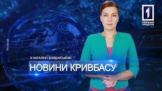 «Новини Кривбасу» – новини за 16 листопада 2017