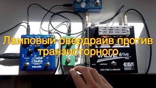 Ламповый овердрайв против транзисторного овердрайва