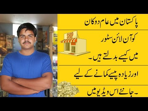 Convert Your local Shop into Online store In Pakistan | Make More money in Pakistan