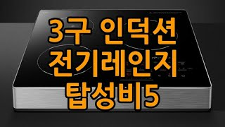 3구 인덕션 전기렌지 전기레인지 추천 순위 SK매직-쿠…