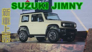 SUZUKI JIMNY 上市發表會 售價74.8萬元起