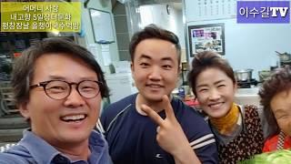 한국장터문화115「올챙이국수 장인정신 3대 잇는 2대 …