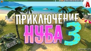 ПРИКЛЮЧЕНИЕ НУБА 3 (Фильм ТО)