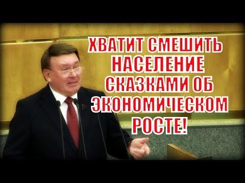 Коммунист вдребезги разнес проект федерального бюджета!