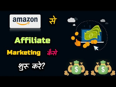 How to Start Affiliate Marketing with Amazon? – [Hindi] – Quick Support