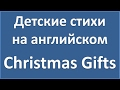 English Poems: Christmas Gifts - Carolyn Wells (текст, перевод слов, транскрипция)