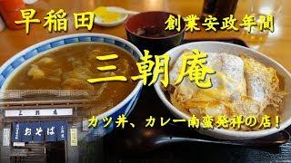 早稲田【三朝庵】の元祖カツ丼と元祖カレー南蛮 Curry Soba Noodles & Katsudon of SANCHOAN in Waseda.【飯動画】