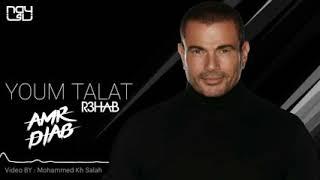 (Youm Talat) Amr Diab FT Rehab