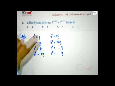 เฉลยข้อสอบคณิตศาสตร์ O-NET ม.3 Part 1