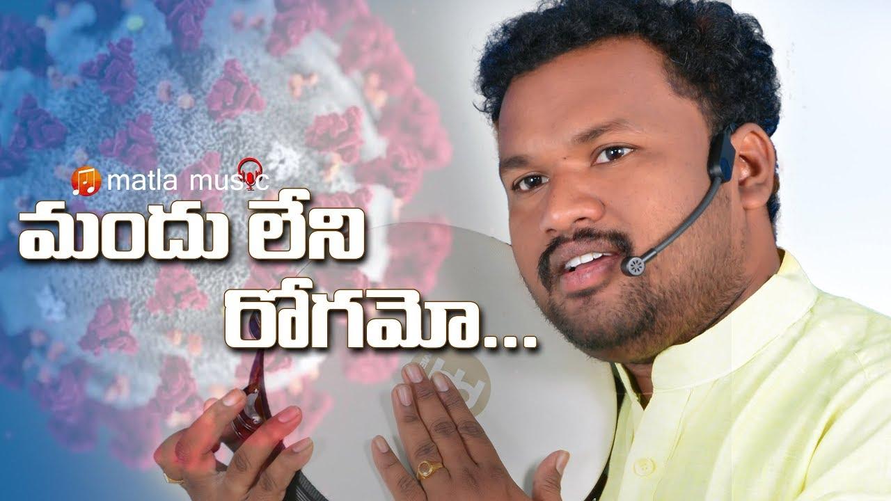 Mandu Leni Rogamo     Latest Song  Thirupathi Matla   Matla Music