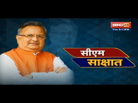 Interview of Dr. Raman Singh With Ravi Kant Mittal, Editor In Chief IBC24