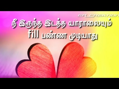 Tamil WhatsApp status lyrics || Love feel || sad love fail lines ...